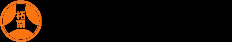 拓南製鐵株式会社