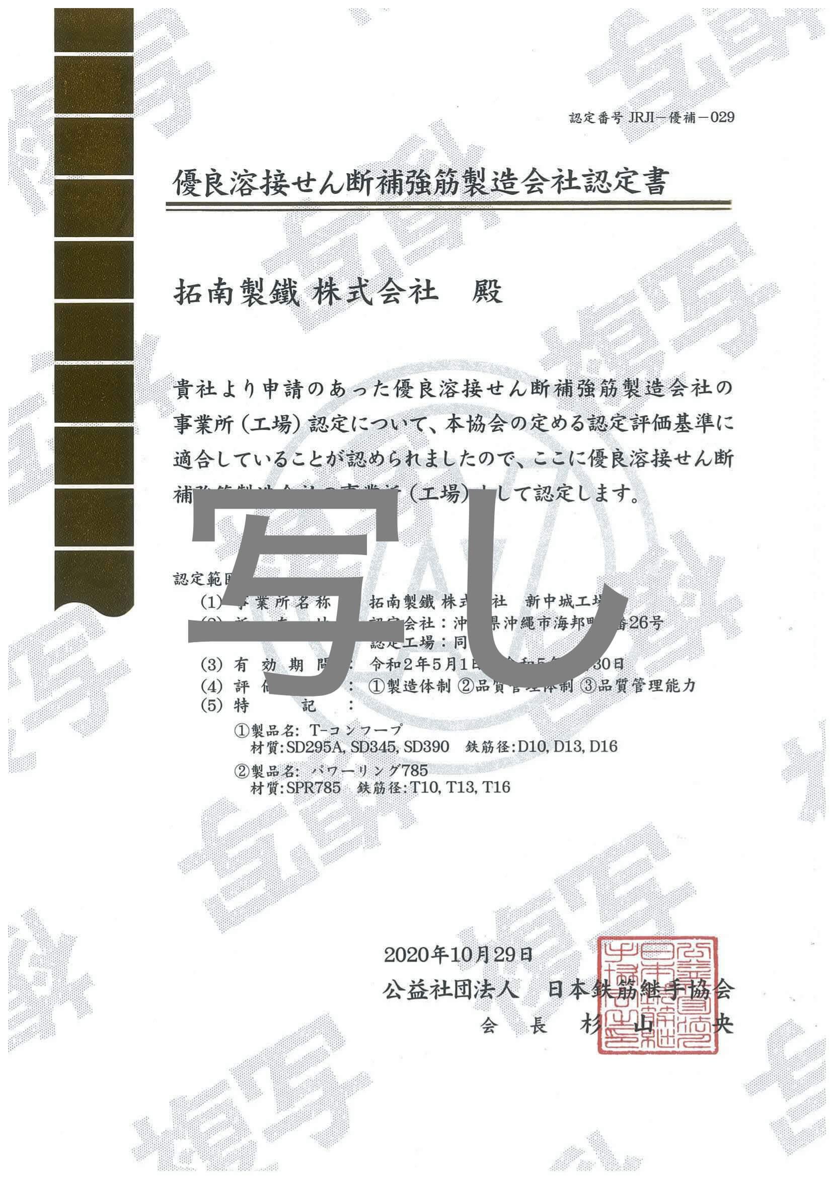 優良溶接せん断補強筋製造会社認定書