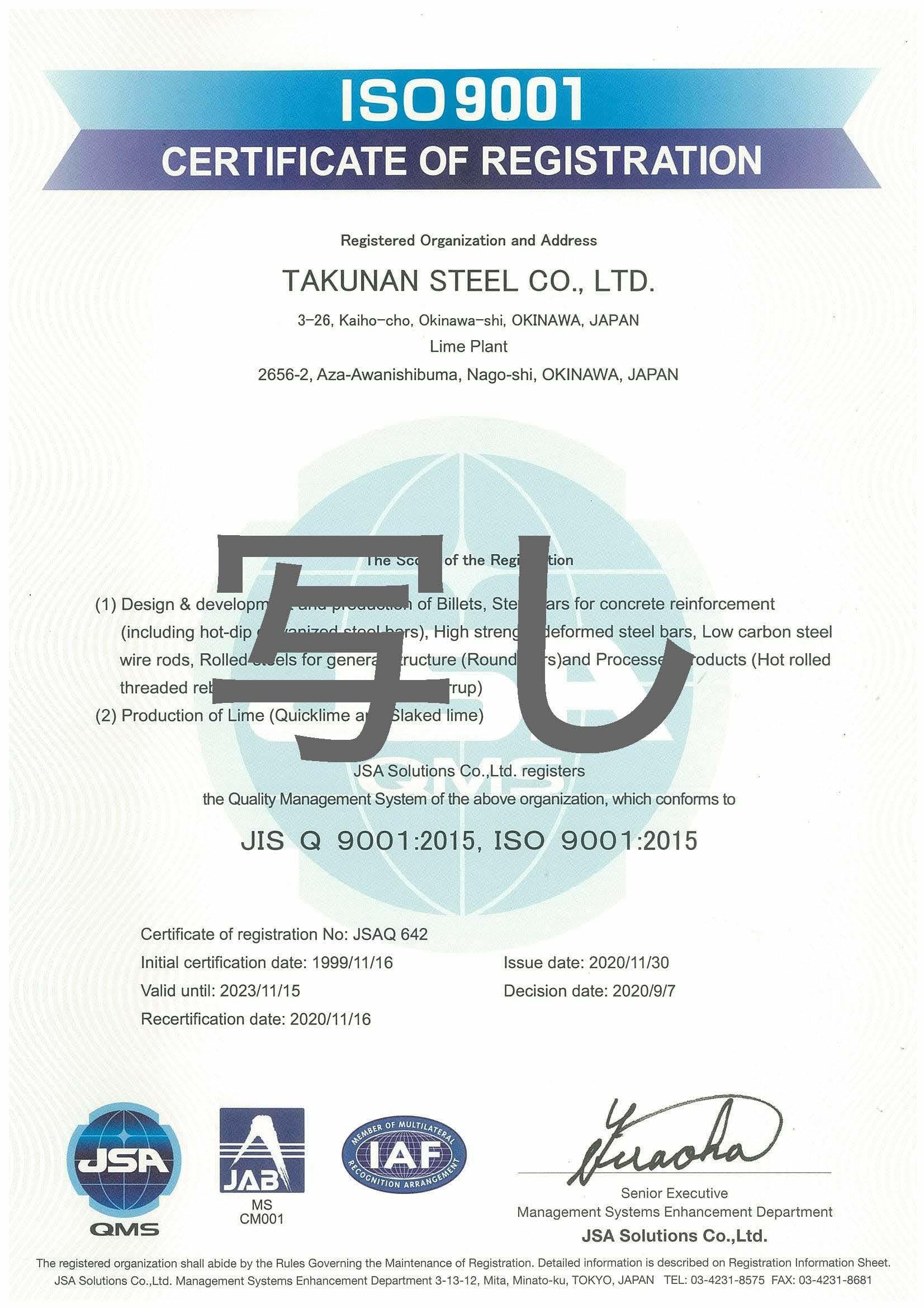 ISO9001登録証(英文)
