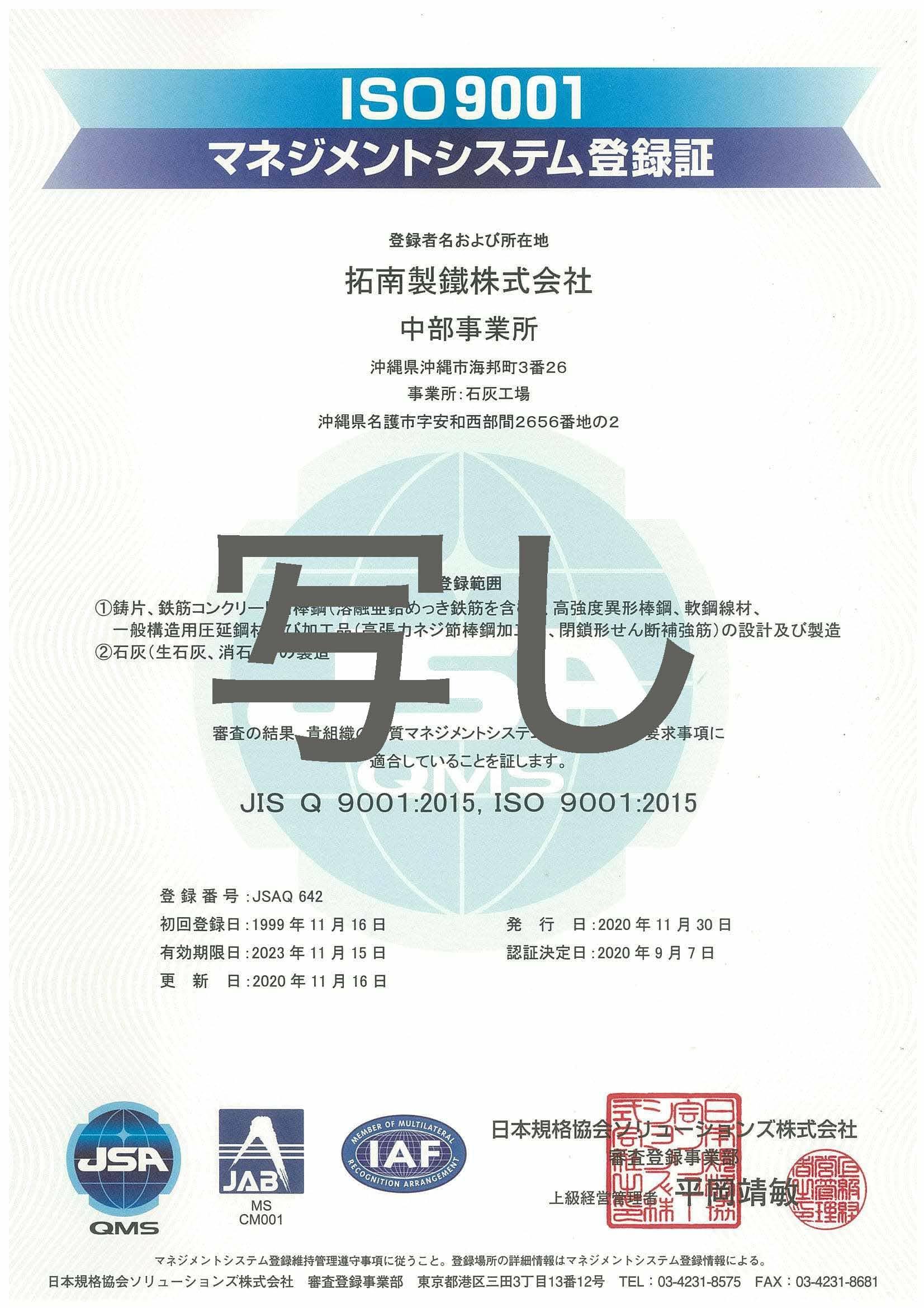 ISO9001登録証(和文)