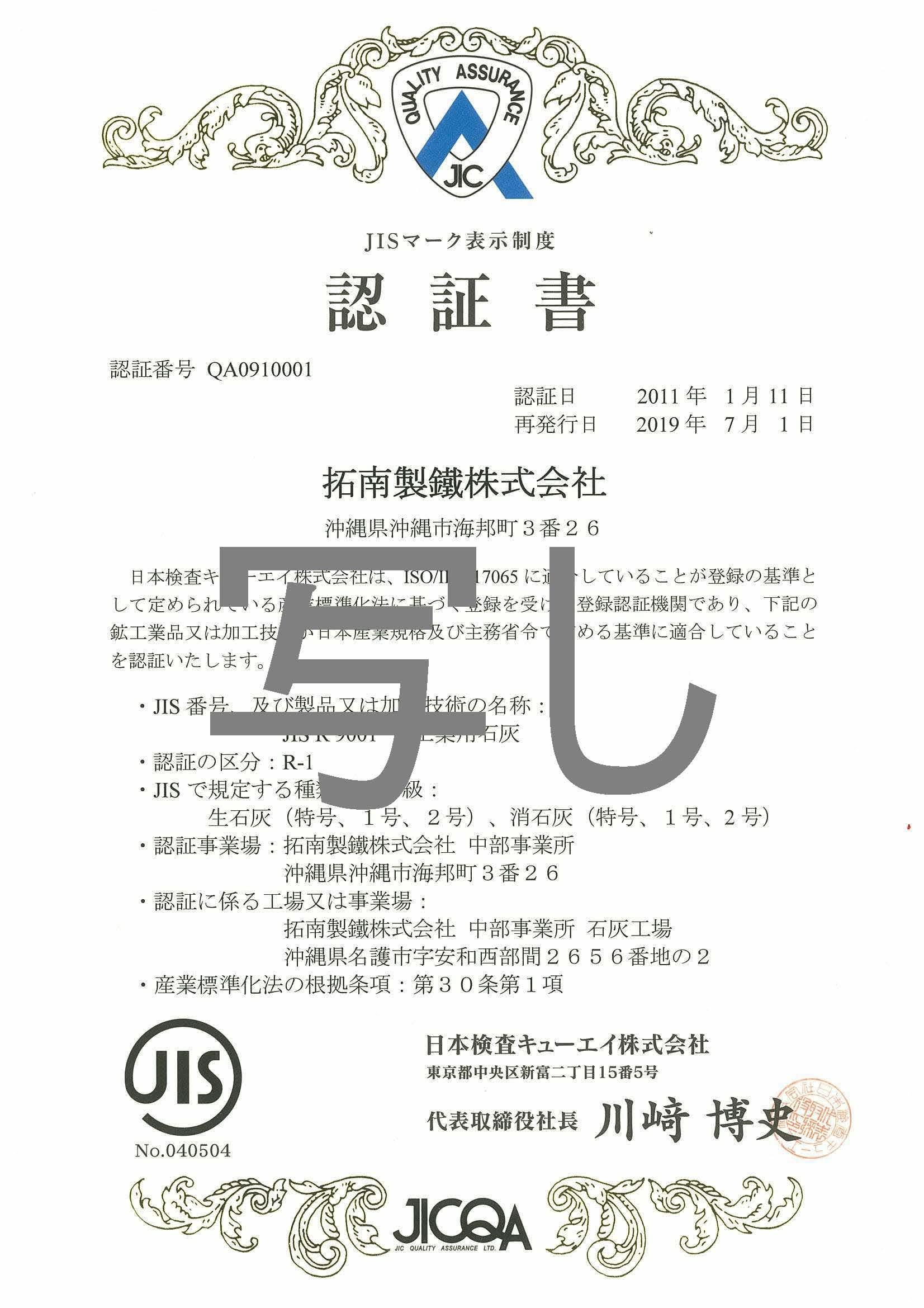 JIS石灰認証書(和文)