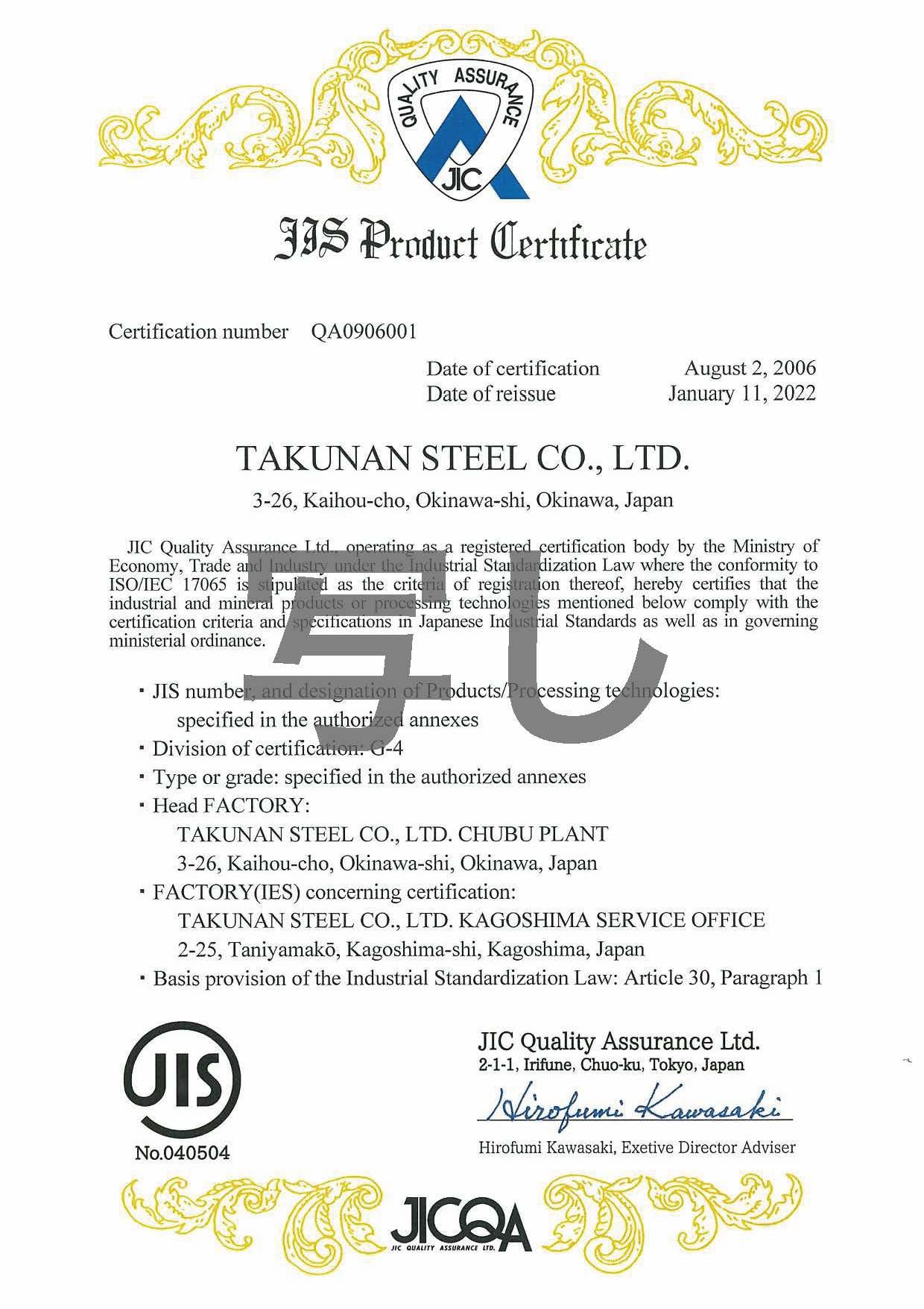 JIS鉄鋼製品認証書(英文)
