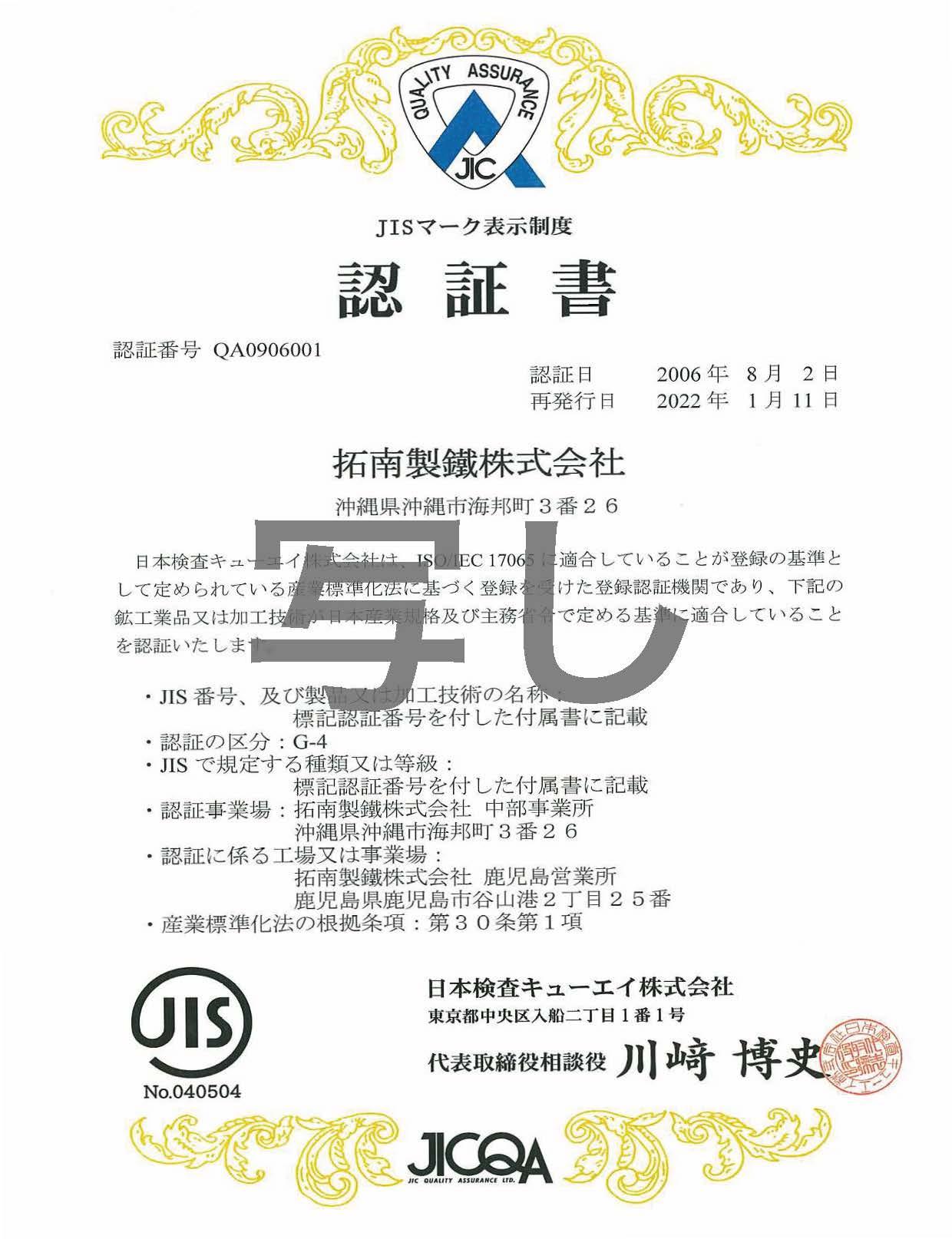 JIS鉄鋼製品認証書(和文)