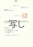 高強度異形棒鋼SPR785認定書