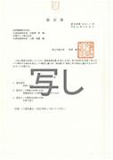 溶融亜鉛めっき鉄筋認定書(SD295A)