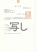 溶融亜鉛めっき鉄筋認定書(SD345G)