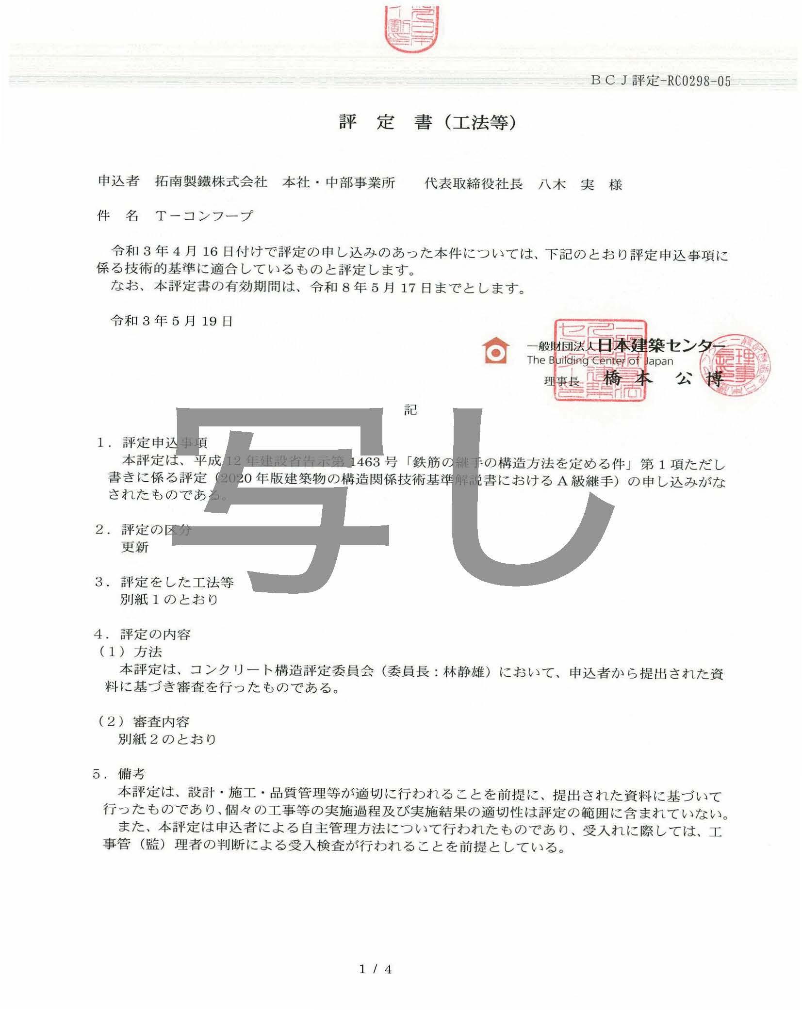 T-コンフープ評定書