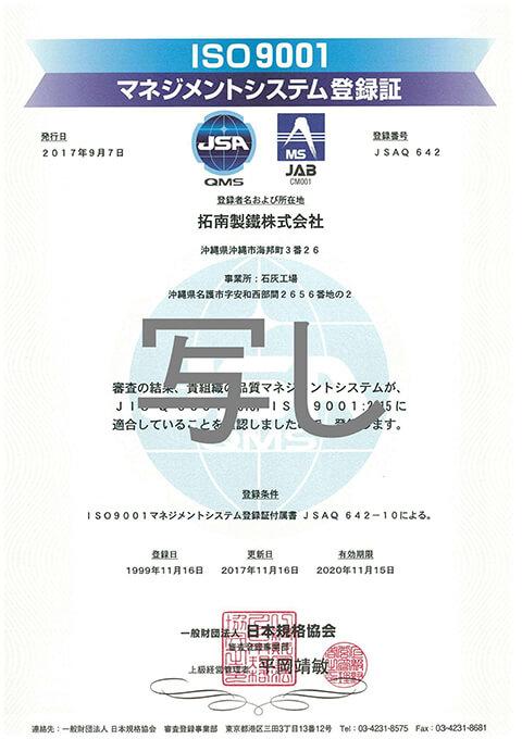 ISO・審査登録証